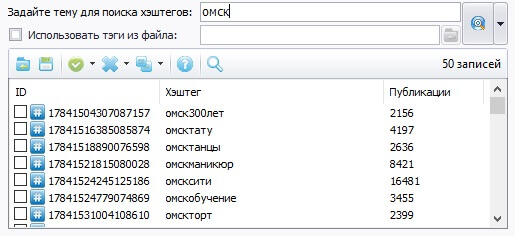 Сбор по хештегу Омск