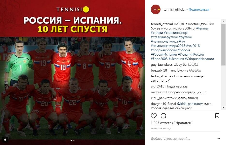 Испания - Россия - 1 июля. ⅛ финала ЧМ-2018 по футболу.