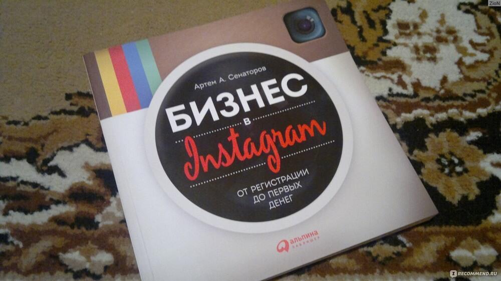 «Бизнес в Instagram. От регистрации до первых денег»