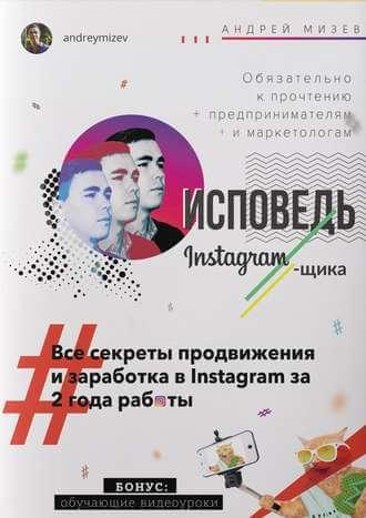 «Исповедь Instagram`щика. Все секреты продвижения и заработка в Instagram за 2 года работы»
