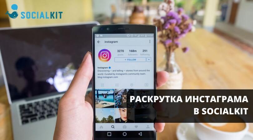 Раскрутка Инстаграм в SocialKit
