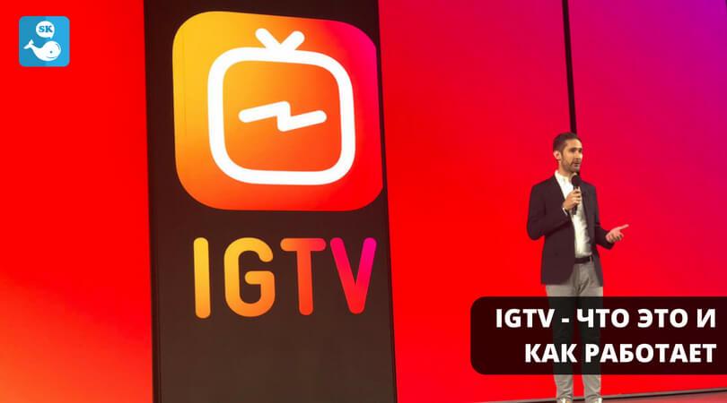 IGTV - что это и как работает