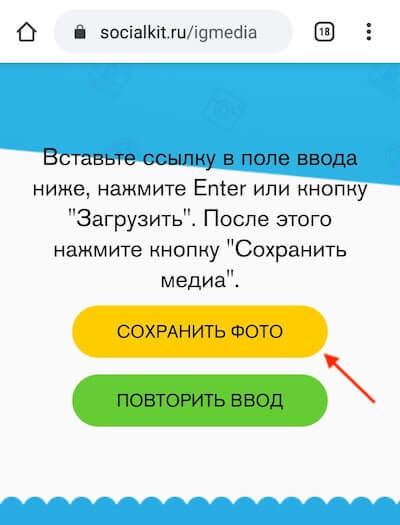 Как скачать фото из Инстаграм на телефон