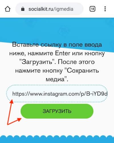 Сохранение фотографии из Инстаграм на телефон