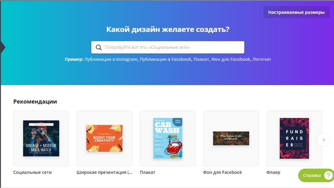 Создание шаблона Instagram Stories в сервисе Canva