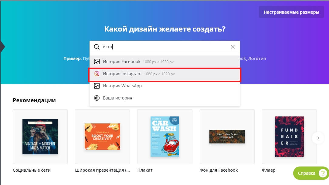canva история инстаграм