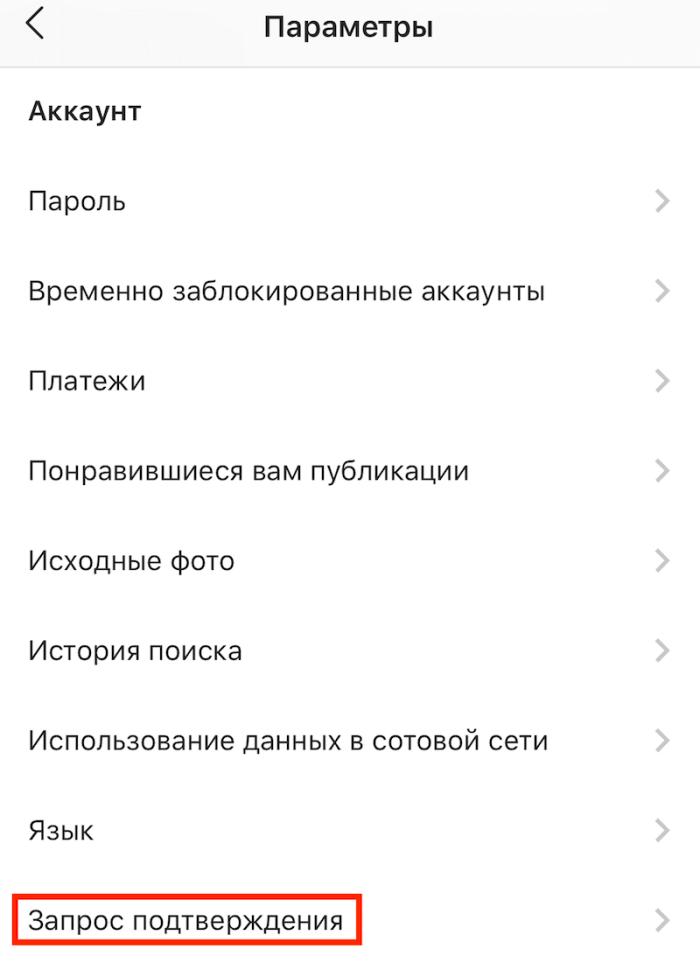В меню «Аккаунт» нажмите на «Запрос подтверждения» в самом низу списка.