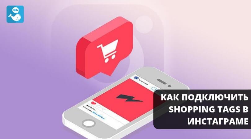 Как подключить Shopping Tags в Инстаграм