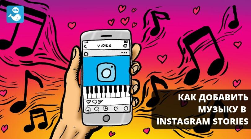 Как добавить музыку в Instagram Stories?