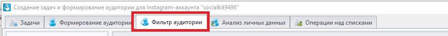 Заходим в задачи SocialKit и выбираем «Фильтр аудитории»