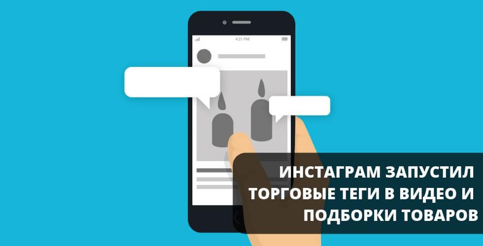 Новости Инстаграма: торговые теги в видео, подборки товаров и новая вкладка «Магазин»