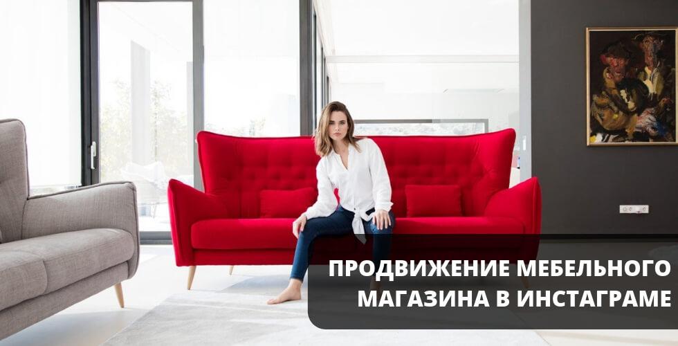 Продвижение мебельного магазина в Инстаграме