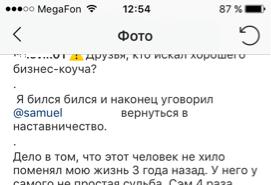 Ссылка в тексте поста в инстаграм