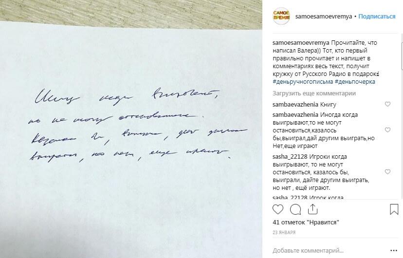 День почерка (ручного письма)