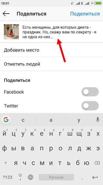 Как в инстаграмме добавить хештеги к фото