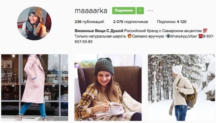 Создание интернет-магазина в Инстаграм