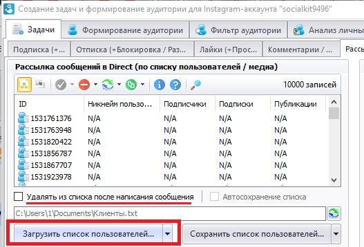 Загрузка списка пользователей для рассылки
