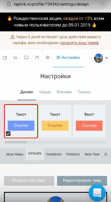 можете изменить цвет кнопки