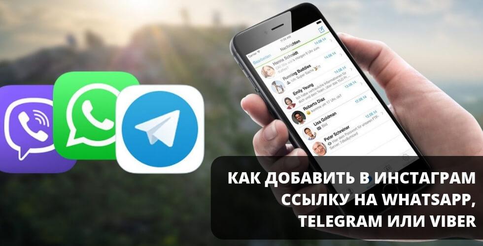 Как добавить в Инстаграм ссылку на WhatsApp, Telegram или Viber