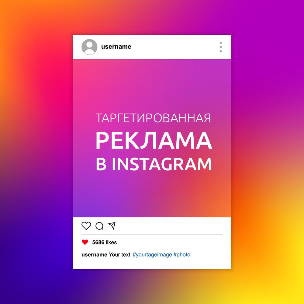 Таргетинговая реклама в Инстаграм