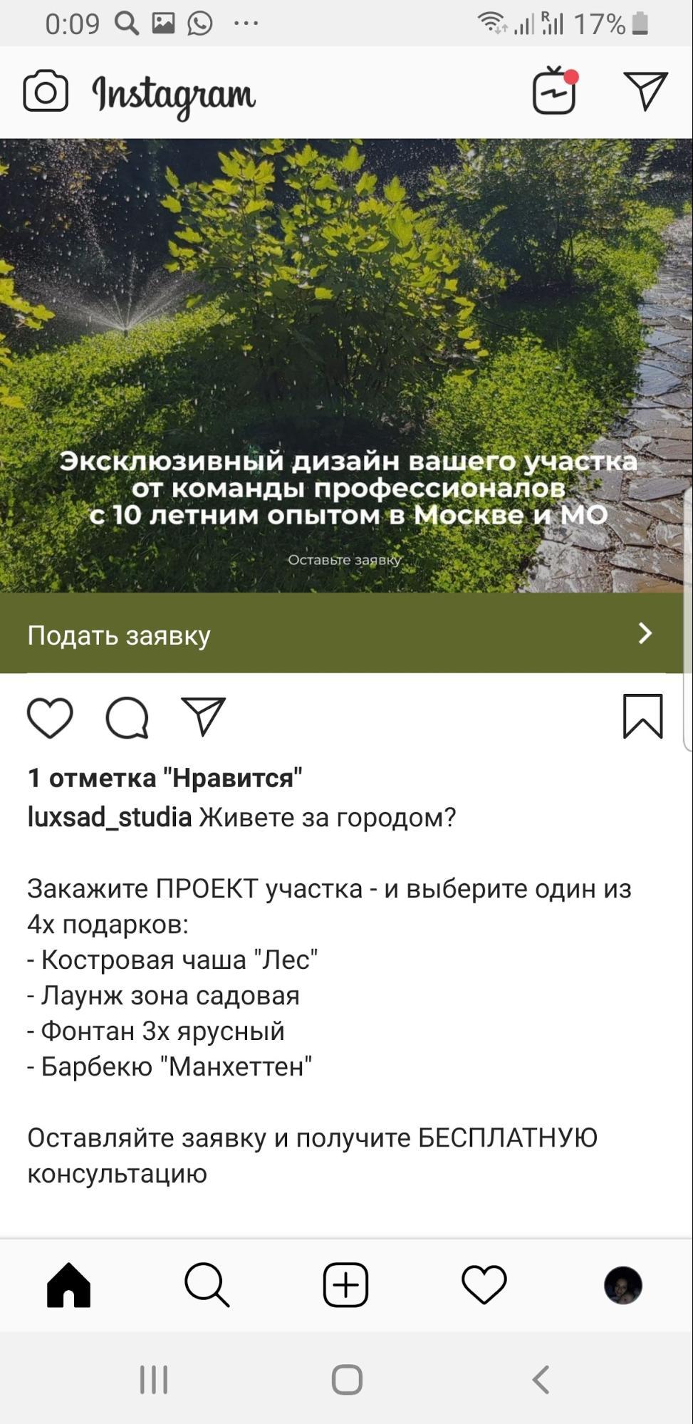 Акции в Instagram