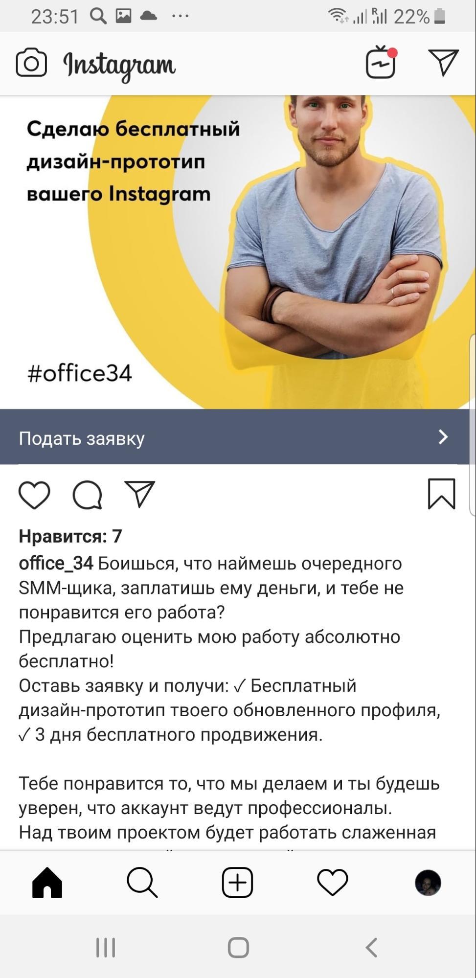 Информация под постом в Инстаграм