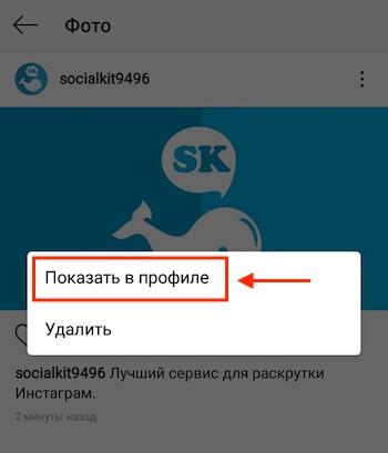 Как восстановить удаленый пост в Инстаграм