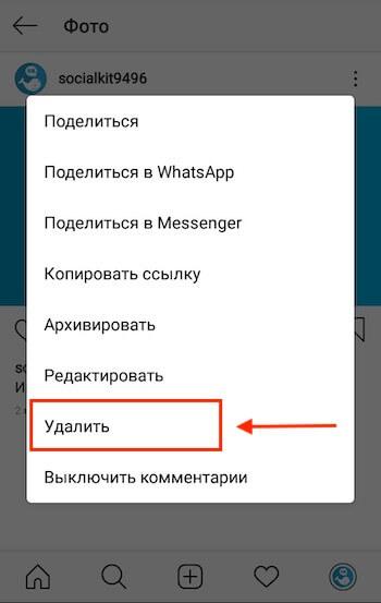 Удаление поста в инстаграм
