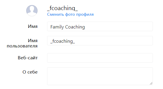 Как написать красивым шрифтом в профиле имя