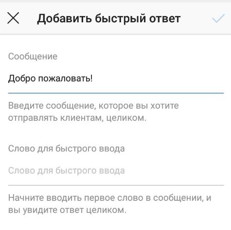 Как сделать быстрый ответ в Инстаграм