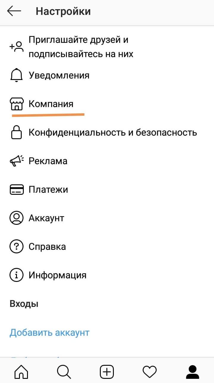 Настройках быстрых ссылок в инстаграм