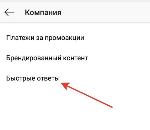 Раздел быстрые ответы в Инстаграм