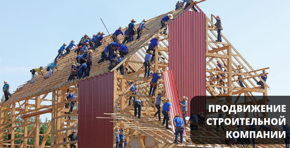 Продвижение строительной компании в Инстаграм