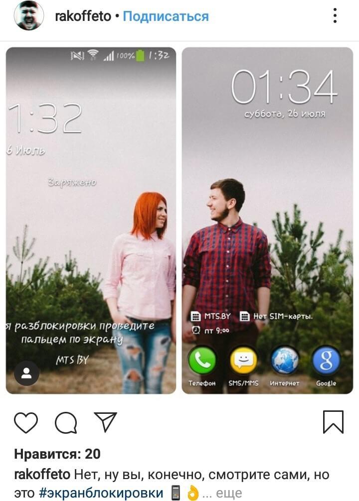 Скриншоты инстаграм