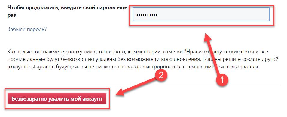 укажите свой пароль