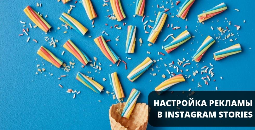 Как настроить рекламу в Instagram Stories: пошаговая инструкция