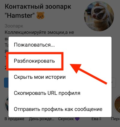 КХи разблокировать заблокированого пользователя