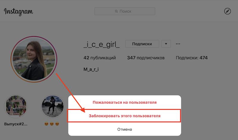 Как заблокировать пользователя Инстаграм с компьютера