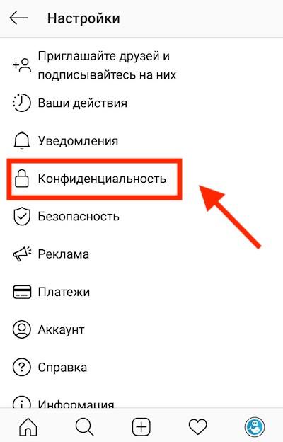 Список заблокированых пользователей в Инстаграм