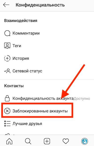 Заблокированные аккаунты