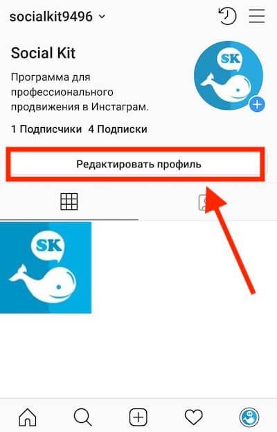 Как поставить аватар с телефона