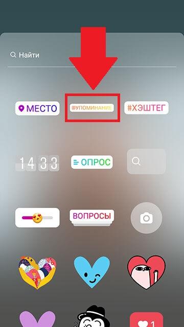 Стикер упоминание аккаунтов в инстаграм
