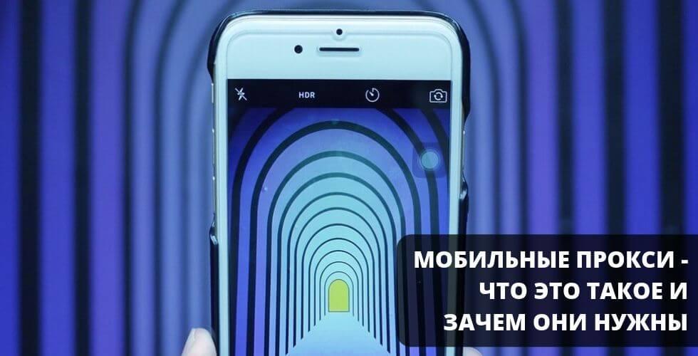 Мобильные прокси: 3G, 4G, LTE - что это и где купить