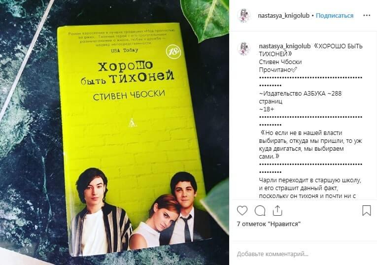 Пост в Инстаграм про книги