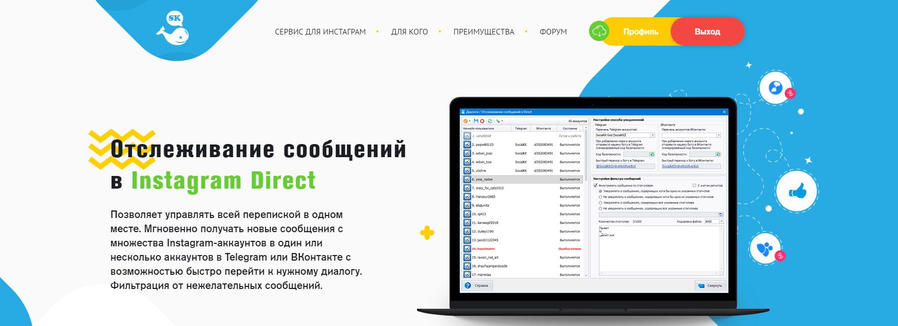 Socialkit.Online Сервис для Инстаграм