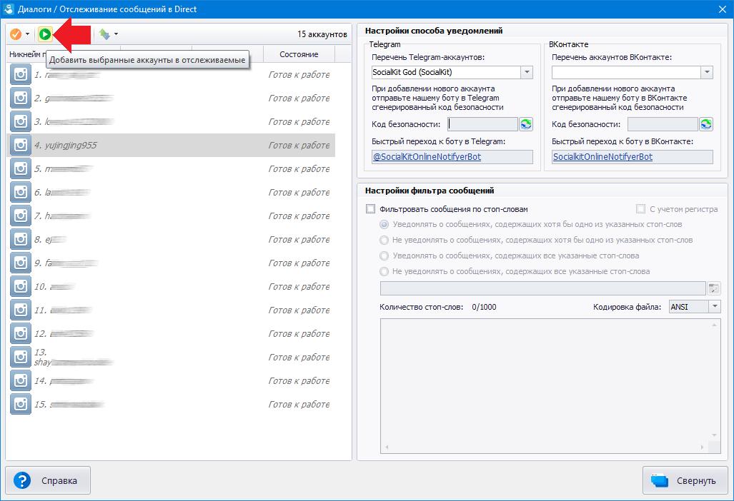 Запуск отслеживания Директа в Инстаграм