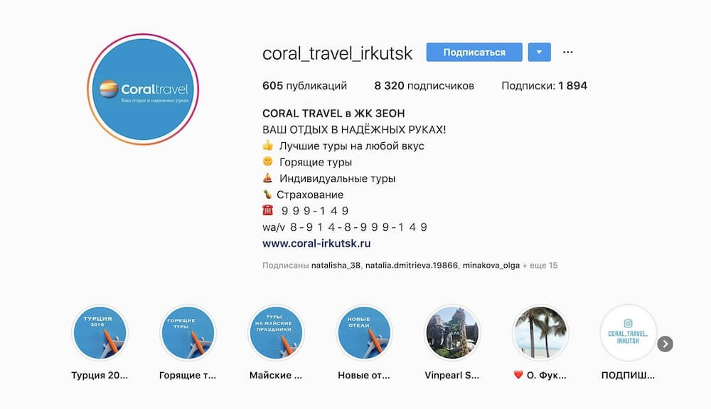 Продвижение турфирмы в Инстаграм