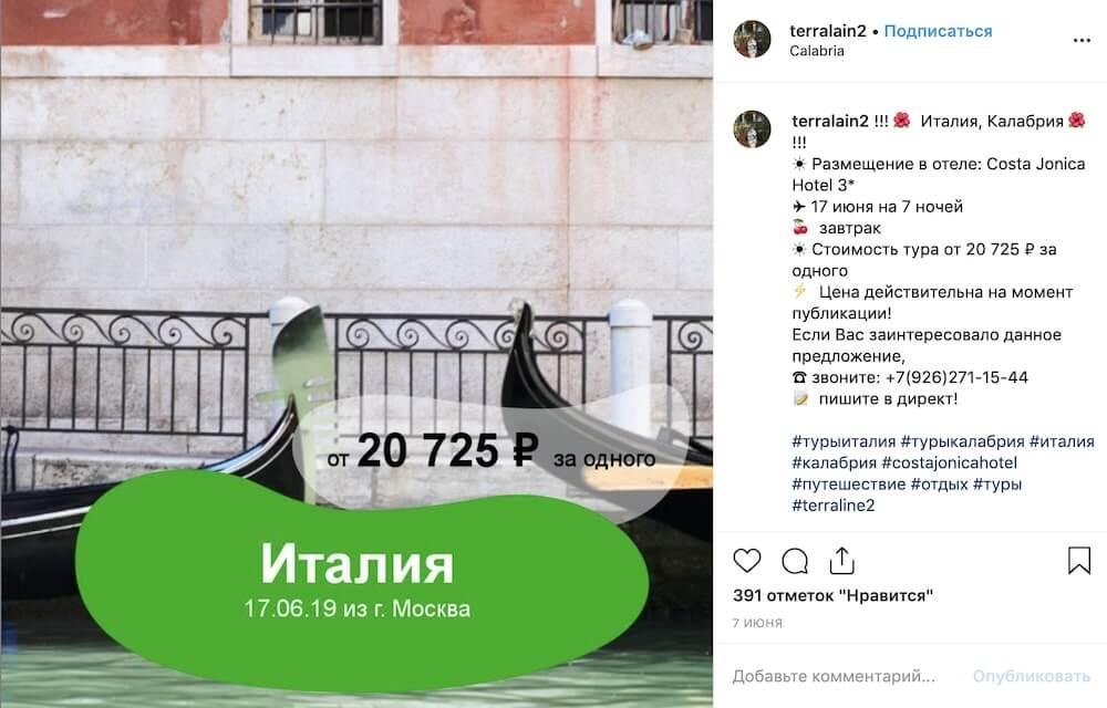 Раскрутка туристического агентства в Инстаграм