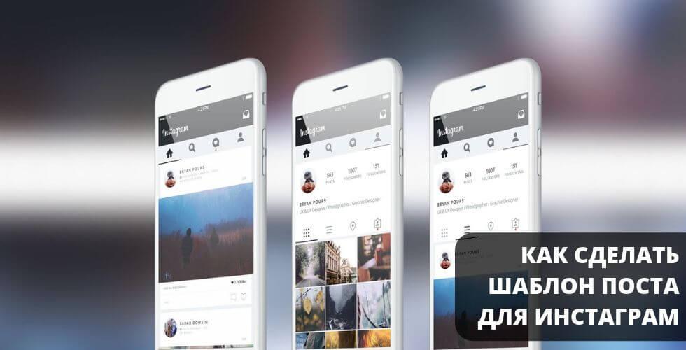 Как сделать шаблон поста для Инстаграм: картинки, оформление, текст