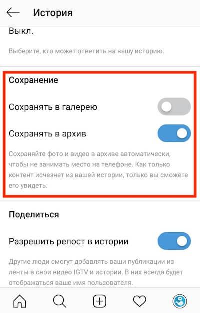 Сохранение историй в Инстаграм